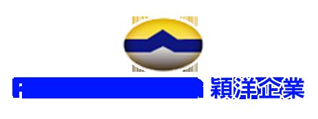 穎洋企業股份有限公司